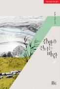 [BL][합본]갈밭을 건너는 바람
