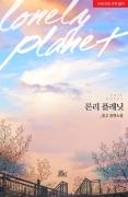 [BL][합본]론리 플래닛