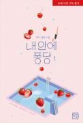 내 안에 퐁당 (19금 개정판) 1/3