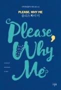 [합본]플리즈 와이 미 (Please Why Me)
