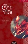 [합본]험난한 연애