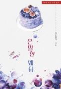 [합본]은밀한 웨딩