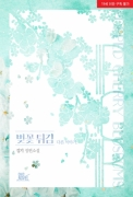 [BL]벚꽃 튀김 외전