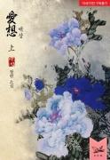 애상(愛想 )(개정판) 1/2