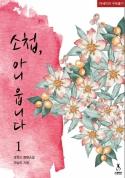 소첩, 아니 웁니다 1/2