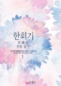 한회기 (恨懷記, 한을 품다) 1/2