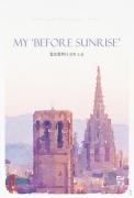 My 「Before Sunrise」마이 비포 선라이즈 1/2