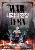 [합본]테라의 전쟁