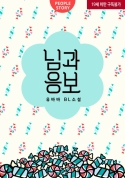 [BL][합본]님과 응보