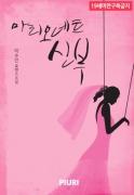 [합본]마리오네트 신부