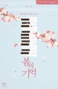 [BL]봄의 기억 (외전)