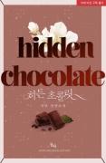 히든 초콜릿