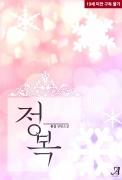 [합본]정복