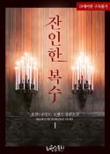 잔인한 복수 (효진(나미브) 저) 1/3