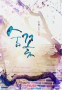 [합본]숨꽃
