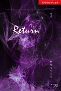 [합본]리턴(Return)
