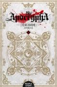 [BL]Apocrypha(아포크리파) - 설정집