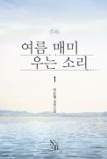 [GL]여름 매미 우는 소리 1/4