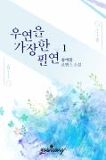 우연을 가장한 필연 1/2