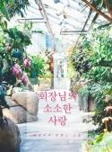 회장님의 소소한 사랑 1/3