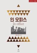 인 오피스(in office)