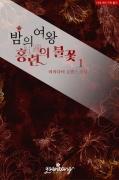 밤의 여왕: 홍련(紅連)의 불꽃 1/2