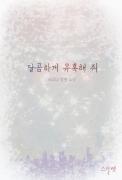 [합본]달콤하게 유혹해 줘 (개정판)
