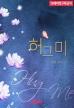 허그 미(Hug Me)-김선민