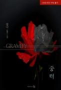 중력(gravity)