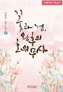 꽃과 검, 왕후의 호위무사 1/2