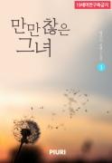 만만찮은 그녀 1/2