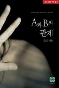 [BL]A와 B의 관계