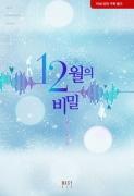 12월의 비밀 (외전합본)