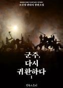 군주, 다시 귀환하다 1/10