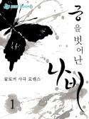 궁을 벗어난 나비 1/3