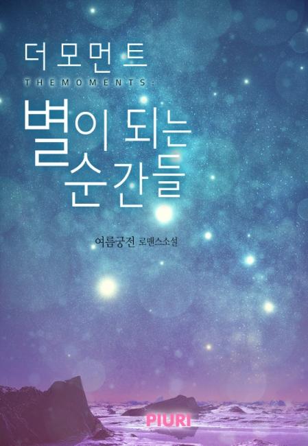 더 모먼트(The moments) : 별이 되는 순간들-여름궁전