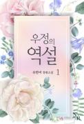 우정의 역설 1/5