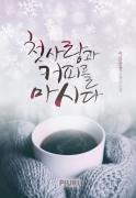 첫사랑과 커피를 마시다