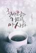 첫사랑과 커피를 마시다-여름궁전