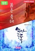 [합본]붉은 족쇄+악마 중독