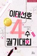 [BL]이태선호 사수 궐기대회 1/3