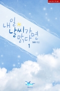 [BL]내일 날씨가 맑다면 1/2