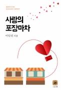 사랑의 포장마차