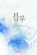 BLUE-극치(준영)