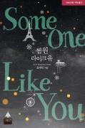 썸원 라이크 유(Someone like you)