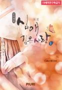심애(深愛) 깊은 사랑 (무삭제판) 1/3