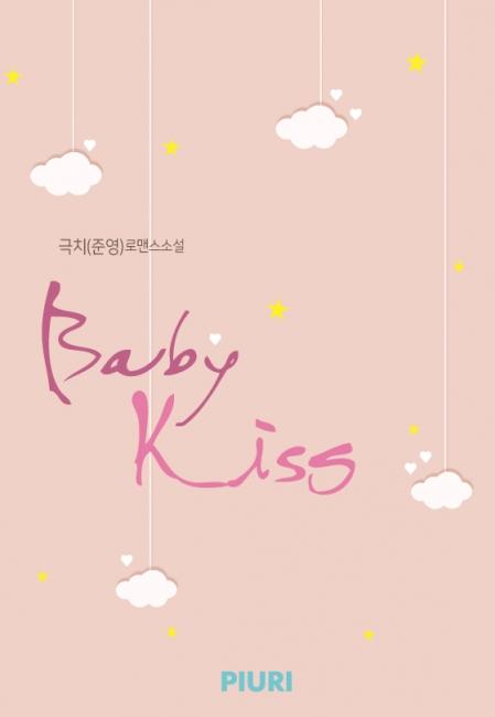 Baby Kiss-극치(준영)