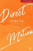 [BL]다이렉트 모션(Direct Motion) (개정판)