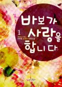 바보가 사랑을 합니다 1/2