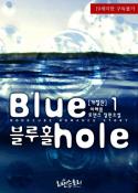 블루홀 (Blue Hole) (개정판) 1/2